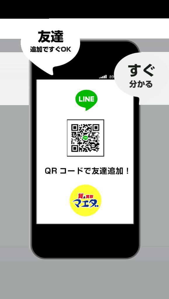 マエダのLINE査定