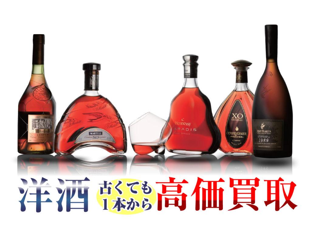 洋酒買取 古くても一本から高価買取