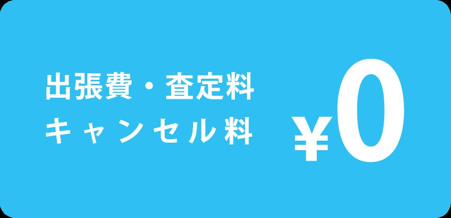 出張費・査定料・キャンセル料無料!
